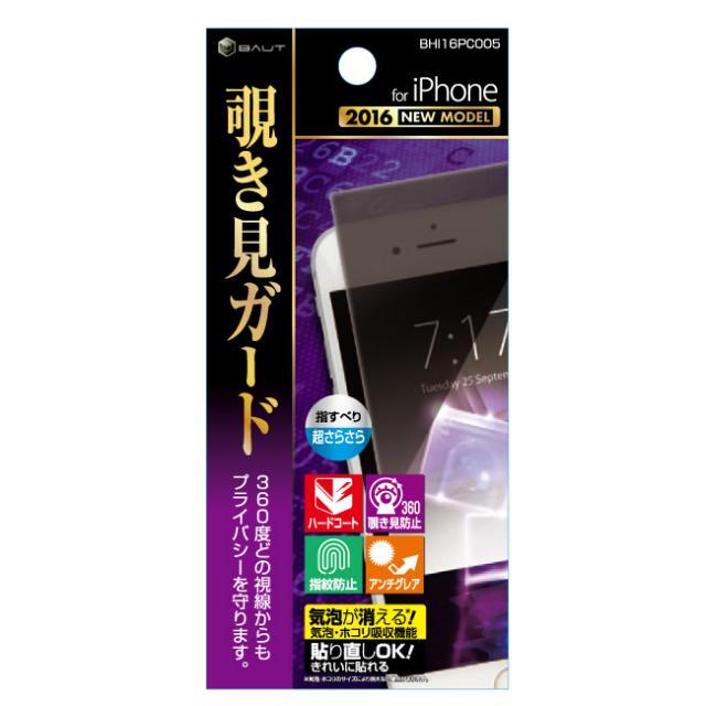 iPhone8/7/6s/6用360度覗き見ガードフィルム